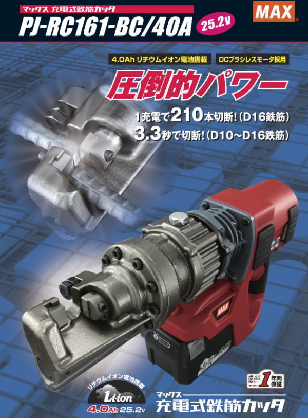 MAX 充電式鉄筋カッタ PJ-RC161-BC/40A 送料無料