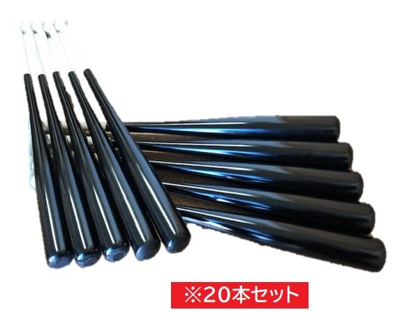 M-WORLD 高級試割バット 日本製(20本セット)//試し割り バット 空手 演武 格闘 合宿 デモンストレーション