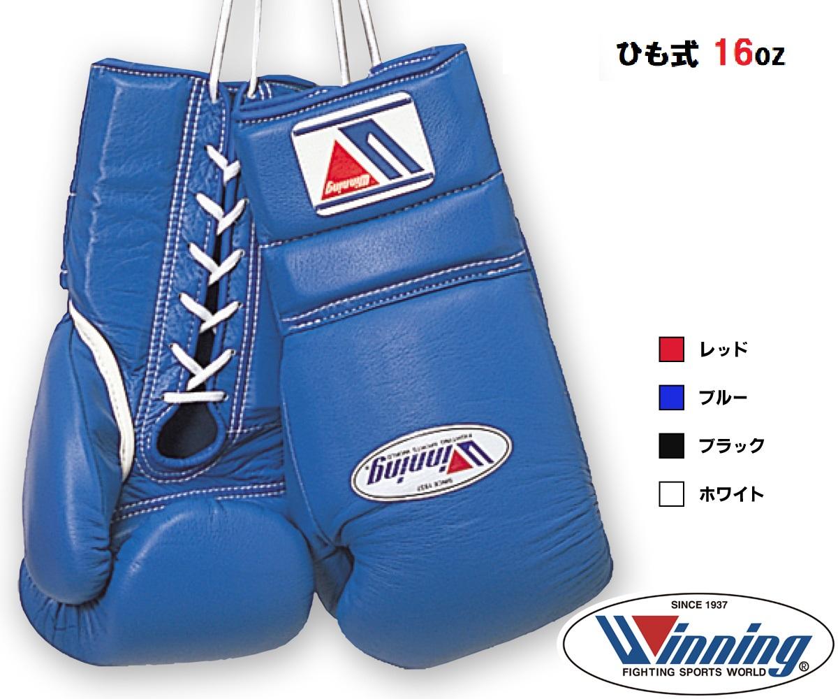 Winning ボクシンググローブ 練習用 プロフェッショナルタイプ ひも式 16oz MS-600 //WINNING ウィニング ウイニング スパーリング 受注生産品 送料無料