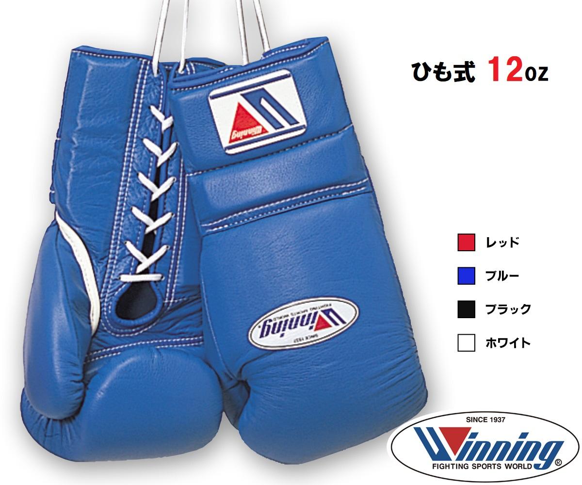 Winning ボクシンググローブ 練習用 プロフェッショナルタイプ ひも式 12oz MS-400 //WINNING ウイニング ウィニング スパーリング 受注生産品 送料無料