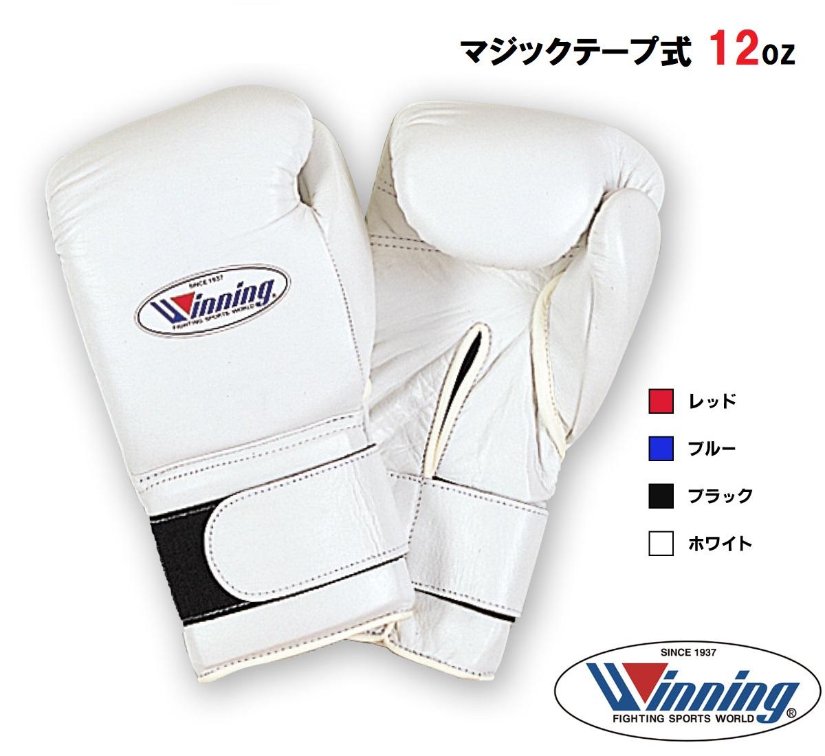 Winning ボクシンググローブ 練習用 プロフェッショナルタイプ マジックテープ式 12oz MS-400-B //WINNING ウィニング ウイニング ボクシング 受注生産品 送料無料
