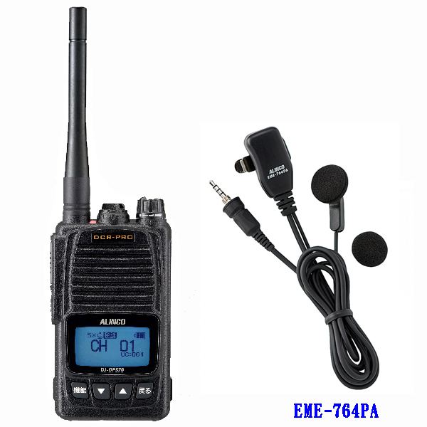 DJ-DPS70KA(EBP-98装備)とEME-764PAのセット DCR-PRO(エアクローン機能)対応 アルインコ デジタル簡易無線 登録局 ハイパワー DJDPS70KA