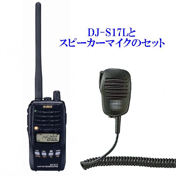 DJ-S17Lとスピーカーマイクのお買い得セット アルインコ 144MHz帯 シングルバンド ハンディ機 アマチュア無線機 DJS17