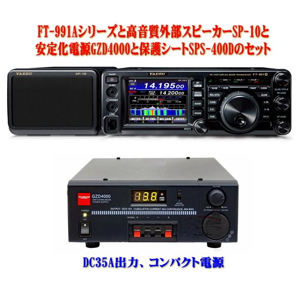 正規品! FT-991Aシリーズと高音質外部スピーカーSP-10と 安定化電源GZD4000と保護シートSPS-400Dのセット YAESU HF/VHF/UHF(1.8MHz帯~430MHz帯) オールモード トランシーバー FT991A, らいぶshop:8d9567de --- sturmhofman.nl
