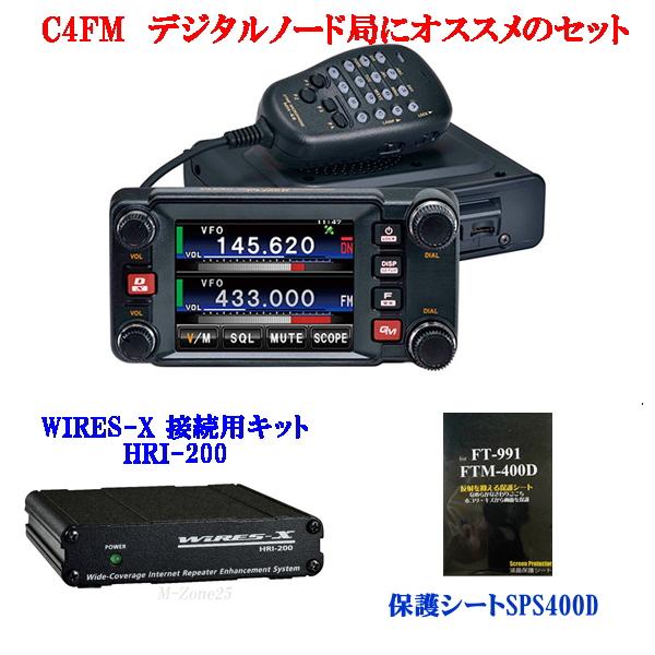 【台数限定 お買い得セット】【送料無料】FTM-400XDHとWIRES-X 接続用キット HRI-200のセット ヤエス(YAESU) C4FM FDMA/FM 144/430帯  50W機 アマチュア無線 八重洲無線 FTM400XDH