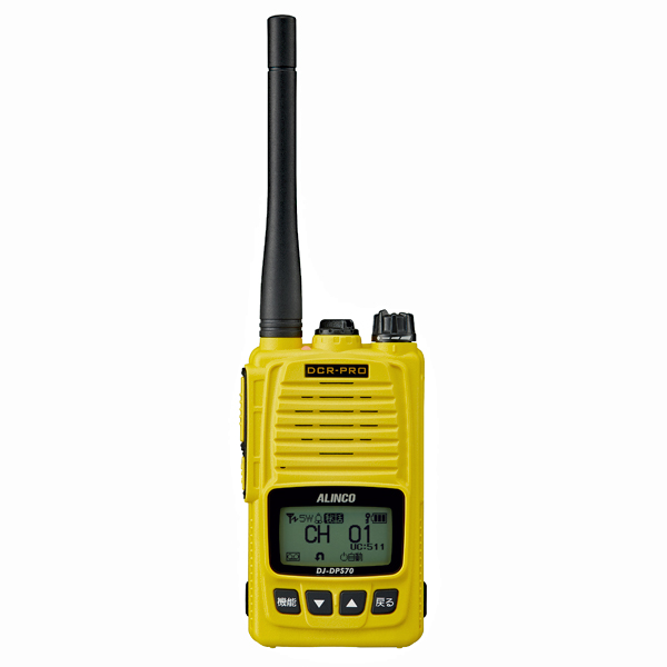 DJ-DPS70YA(イエロー)(EBP-98装備) DCR-PRO(エアクローン機能)対応 アルインコ デジタル簡易無線 登録局 ハイパワー DJDPS70YA