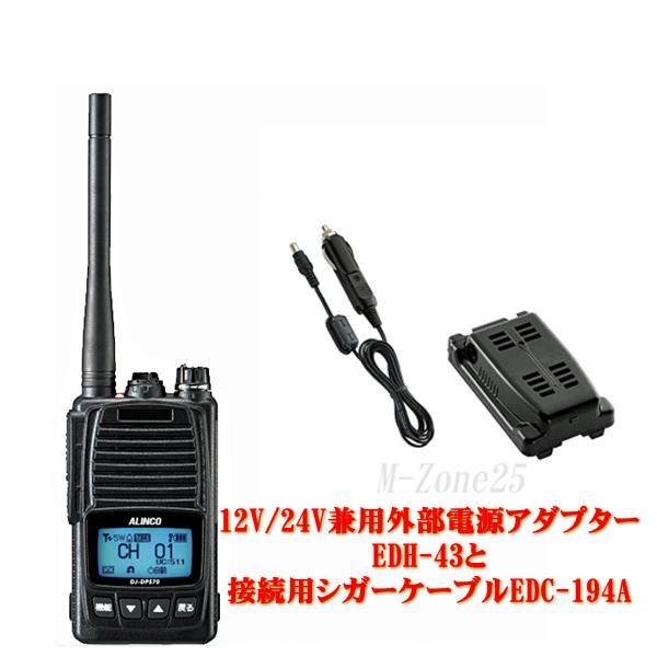 DJ-DPS70KB(EBP-99装備)と車載用電源セット DCR-PRO(エアクローン機能)対応 アルインコ デジタル簡易無線 登録局 ハイパワー DJDPS70KB