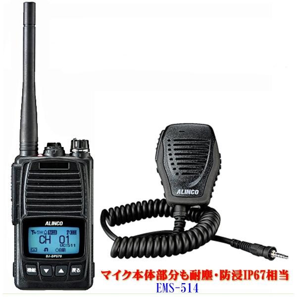 DJ-DPS70KB(EBP-99装備)と防水スピーカーマイク EMS-514のセット DCR-PRO(エアクローン機能)対応 アルインコ デジタル簡易無線 登録局 ハイパワー DJDPS70KA