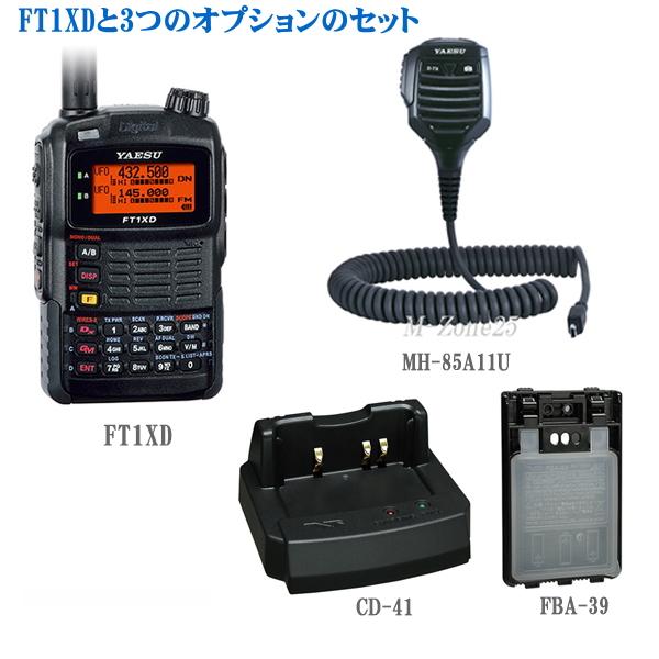 【生産終了】【送料無料】FT1XDと3つのオプションのセット 八重洲無線(ヤエス) C4FM FDMA 144/430MHz D/Aトランシーバー FT-1XD