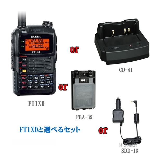 【送料無料】FT1XDと選べる1つのオプションのセット 八重洲無線(ヤエス) C4FM FDMA 144/430MHz D/Aトランシーバー FT-1XD