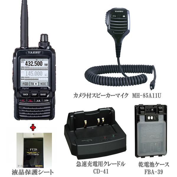 【即納】【セット】FT2Dと4つのオプションのセット ポータブルデジタルノード機能対応にアップデート済み YAESU C4FM FDMA 144/430MHz デュアルバンド D/Aトランシーバー ヤエス 八重洲無線 FT-2D