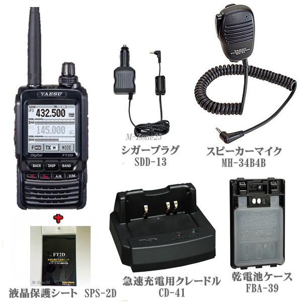 【セット】FT2Dと5つのオプションのセット YAESU C4FM FDMA 144/430MHz ポータブルデジタルノード機能対応にアップデート済み D/Aトランシーバー ヤエス 八重洲無線 FT-2D