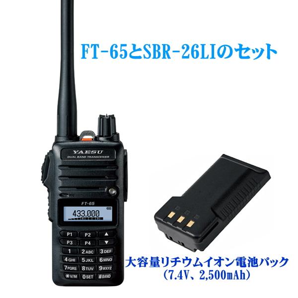 【即納】FT-65と大容量リチウムイオン電池パック SBR-26LIのセット 八重洲無線 144/430MHz帯 デュアルバンド FMトランシーバー アマチュア無線機 YAESU ヤエス FT65