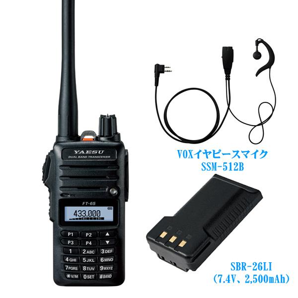 【送料無料】FT-65とVOXイヤピースマイクSSM-512Bと大容量リチウムイオン電池パックSBR-26LIのセット 八重洲無線 144/430MHz帯  デュアルバンド FMトランシーバー  アマチュア無線機 YAESU ヤエス FT65