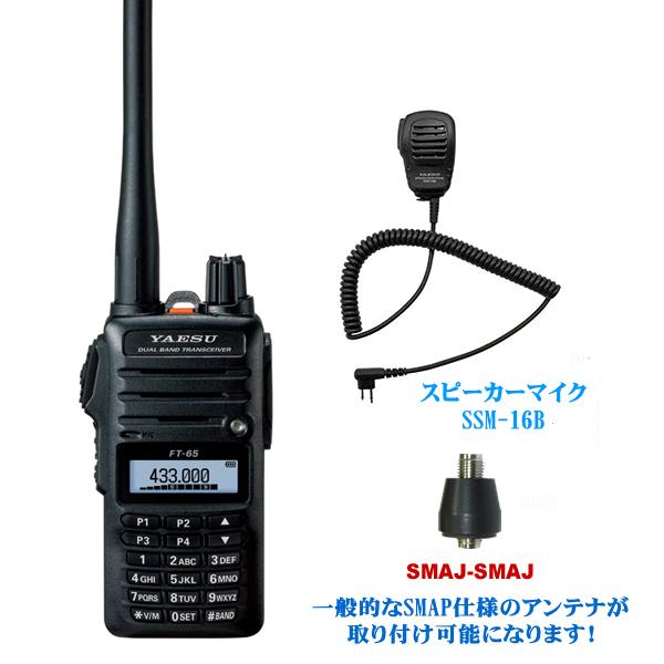 【エントリーでポイント10倍♪】【即納】FT-65とスピーカーマイクSSM-16Bとアンテナ変換コネクターSMAJ-SMAJのセット 八重洲無線 144/430MHz帯 デュアルバンド FMトランシーバー アマチュア無線機 YAESU ヤエス FT65