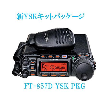 【送料無料】FT-857D YSK PKG 100Wタイプ(50/144MHz:50W、430MHz:20W) 八重洲無線  HF~430MHz帯 オールモード機 YAESU ヤエス FT857D