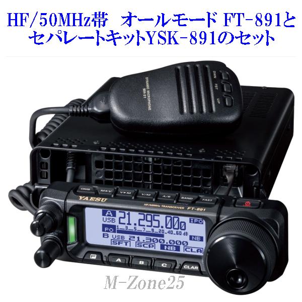 FT-891シリーズとセパレートキットYSK-891のセット YAESU HF/50MHz帯 オールモード 八重洲無線 ヤエス FT891