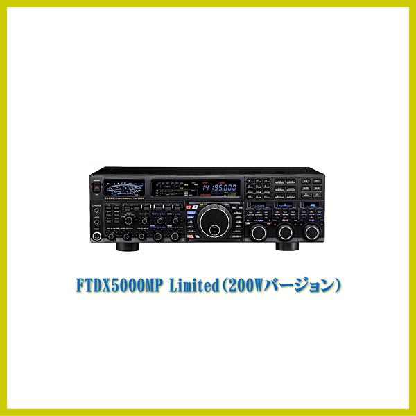 【送料無料】【お取り寄せ】FTDX5000MP Limited(200Wバージョン) YAESU HF/50MHz帯トランシーバー アマチュア無線機 FT-DX5000MPLimited