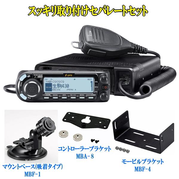 ID-4100D(50W機)とコントローラーブラケットMBA-8とモービルブラケットMBF-4と吸盤型マウントブラケットMBF-1のセット アイコム 144/430MHz デジタルトランシーバー ID4100D