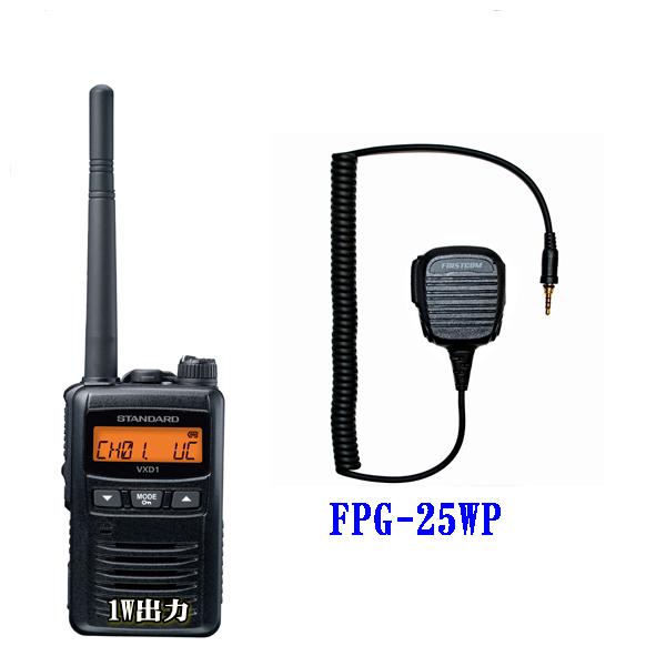 【即納】【送料無料】VXD1と防水タイプ PRO仕様 高耐久モデルのスピーカーマイク FPG-25WPのセット YAESU 携帯型 1W デジタルトランシーバー 350MHz帯 八重洲無線 ヤエス VXD-1, Warmth:7c00ab53 --- kanazuen-club-l.jp