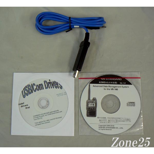ADMS-5 八重洲無線(旧V.スタンダード) メモリー編集ソフト ADMS5
