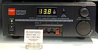 DSP3500 第一電波工業(ダイヤモンド) スイッチング式直流安定化電源35A