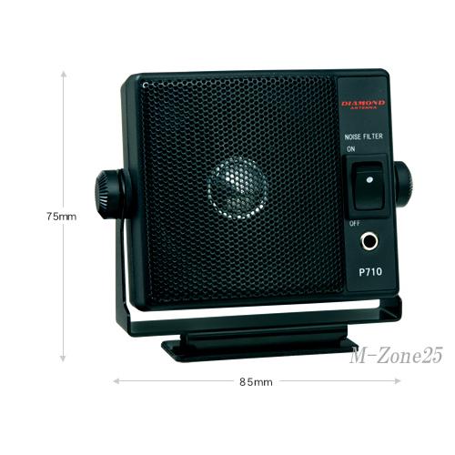 ■聞きやすさを追求 NEW スピーカー:57mm セール品 8Ω■ P710 第一電波工業 ノイズフィルタースイッチ付 P-710 通信用モービルスピーカー ダイヤモンド