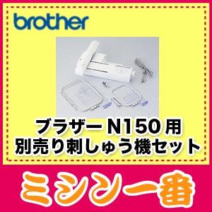 【最大2,000円OFFクーポンあり】ブラザー N150用別売 刺しゅう機セット