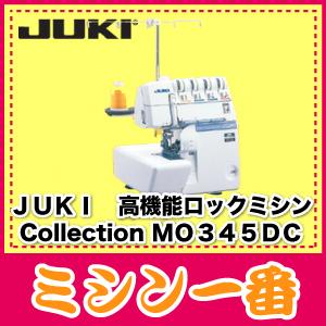 【最大2,000円OFFクーポンあり】【送料無料】JUKI/ジューキ/ ロックミシン MO-345DC Collection MO345DC【5年保証】【ミシン本体】ロック