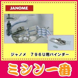 お気にいる ジャノメミシン 高額売筋 ネコポス不可 ジャノメ ミシン 仕上がりが2種類ございます トルネィオ796U専用 バインダー 純正