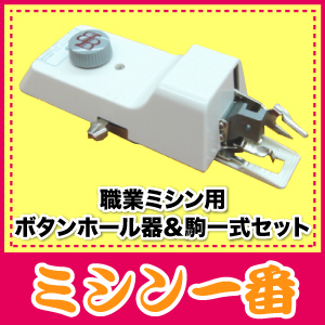 【最大1,200円OFFクーポンあり】職業ミシン用 ボタンホール器&駒一式セット販売