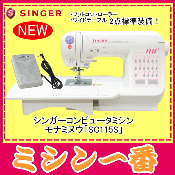 Singer sewing machine monaminuu SC115S/SC100 latest version with wide table / footcontroller sewing machine