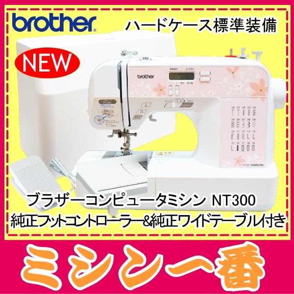 M40 Rakuten Global Market Brother Sewing Machine NT40 NT40 Amazing Sewing Machine Giveaway 2015