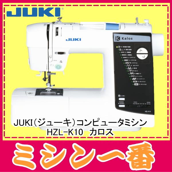 JUKI ジューキ コンピュータミシン HZL-K10 カロス 【送料無料】【ミシン】【5年保証】【ミシン本体】