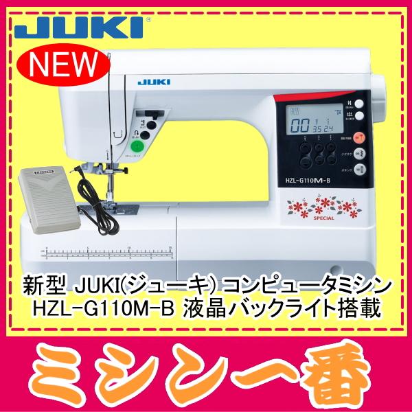 【新製品】JUKI ジューキ コンピュータミシン HZL-G110M-B / HZL-G110MB HZL-G100Bの特別仕様ミシン【自動糸調子】【送料無料】【あす楽】【5年保証】【ミシン本体】