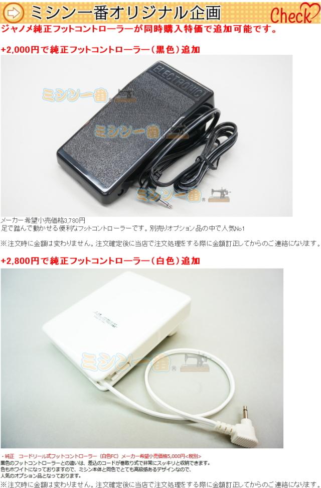 新车乐美 JP510M/JP510MSE/JP510 缝纫缝纫机