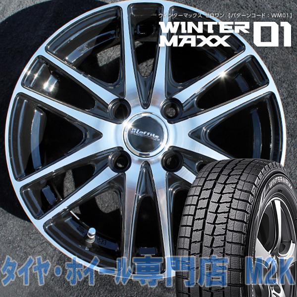 送料無料 ダンロップ WM01 スタッドレスタイヤ 4本 ホイール ウィンターマックス LW-03 14インチ 5.5J+45 175/65R14 フィット キューブ マーチ