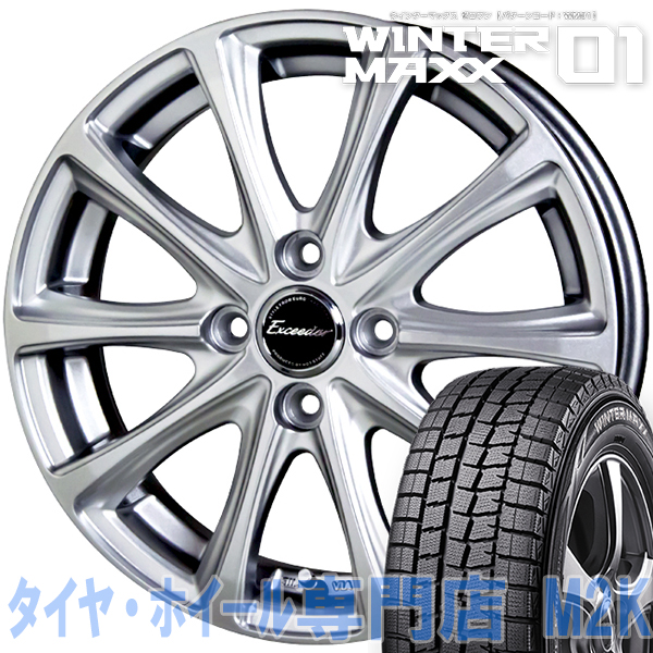 国産 スタッドレスタイヤ WM01 ダンロップ ウィンターマックス 155/65R13 13インチ エクシーダー E04 ムーブ タント ミラ ワゴンR N-BOX アルト
