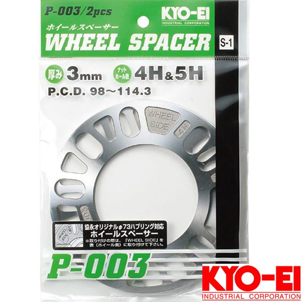 日本製 協永産業 KYO-EI 新生活 スペーサー スーパーセール ポイント最大27.5倍 3mm 114.3 P.C.D. 4枚 5H 4H 国産 100 驚きの値段