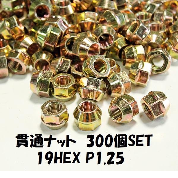 業販 ホイールナット メッキナット 亜鉛 貫通ナット 300個 M12 P1.25 19HEX チップトップ ゴールド 系 スズキ スバル 汎用 ナット 業務用