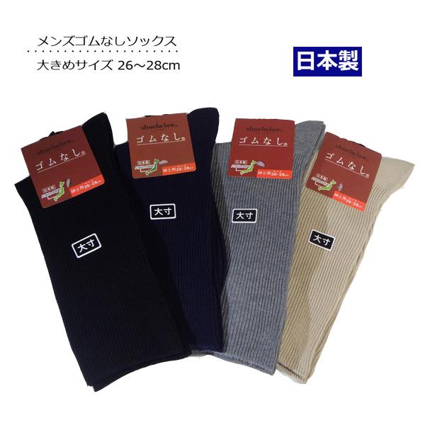 3足でメール便送料無料 靴下 メンズ ゴムなしソックス 大きいサイズ 日本製 締めつけないカラーリブソックス 大寸 メンズ靴下 口ゴムゆったり 足の楽な靴下 無地 アウトレットセール 特集 ベーシックカラー 父の日に 大特価