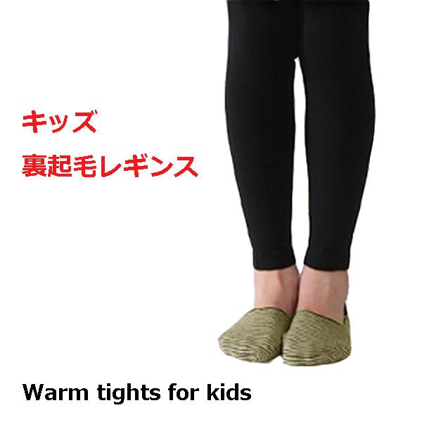 3足でメール便送料無料 店 タイツ スパッツ 防寒対策 スクール 暖かい 冬物 選べる4サイズ キッズ裏起毛レギンス 子供スパッツ 黒無地 格安 価格でご提供いたします