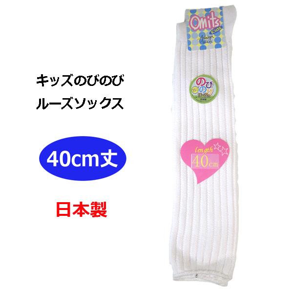 【日本製】 キッズルーズソックス 40cm丈 白無地 スクールソックス 女の子 靴下 チアダンス