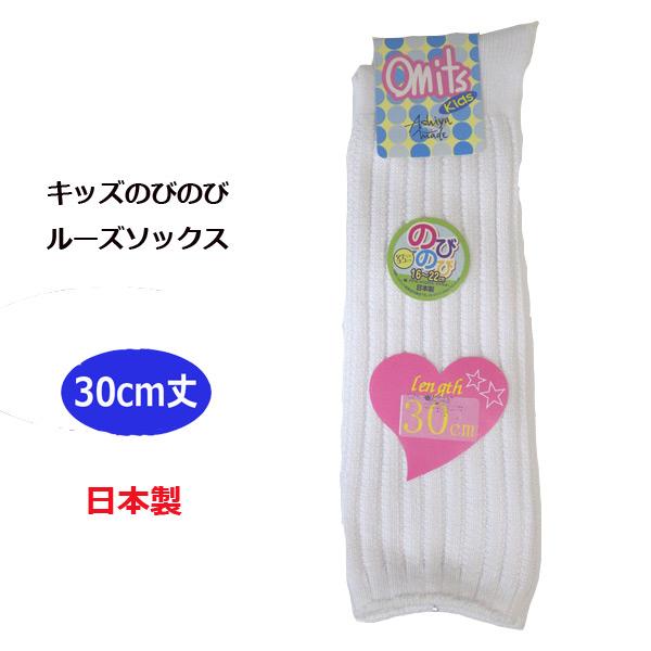 日本製 キッズルーズソックス 今ダケ送料無料 30cm丈 セットアップ 白無地 スクールソックス 女の子 靴下 チアダンス
