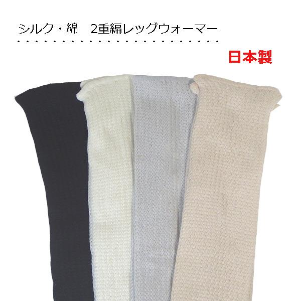 絹と綿の二重構造 メール便送料無料 日本製ロングタイプ 今だけ限定15%OFFクーポン発行中 シルク レッグウォーマー 52cm丈 ナカイニット ロング 外側コットン 2重編み 内側シルク NEW