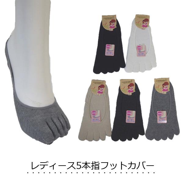 レディース靴下 蒸れ防止 重ね履き 5本指ソックス 水虫対策 フットカバー 5本指 ソックス 無地 レディース パンプスイン 靴下