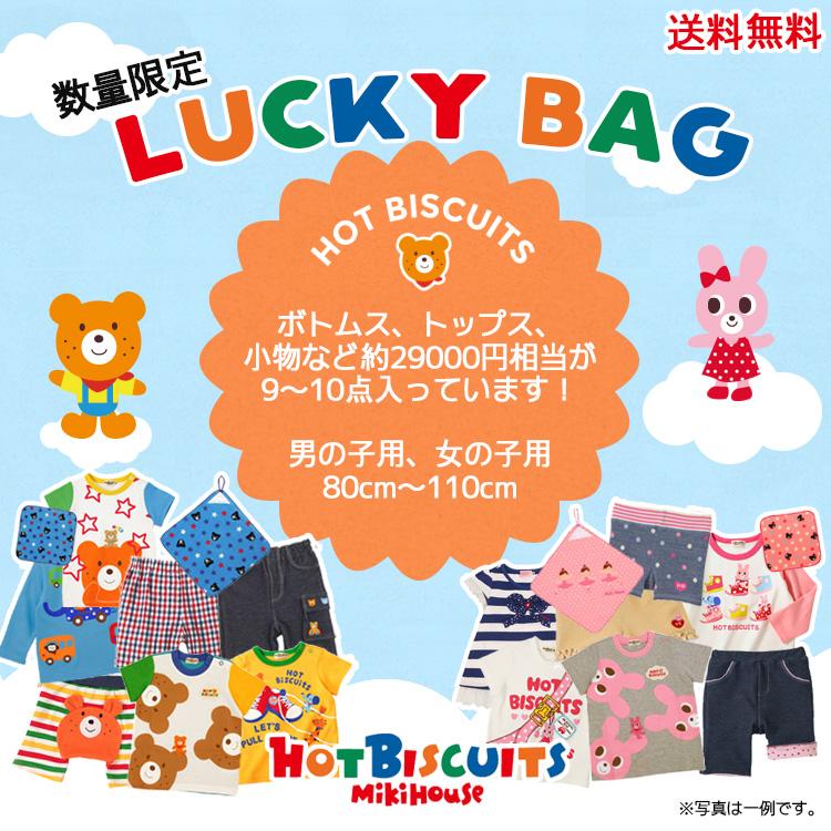 【宅配便送料無料】【HOT BISCUITS ホットビスケッツ】ラッキーバッグ☆二万円福袋(80cm-110cm)ミキハウス