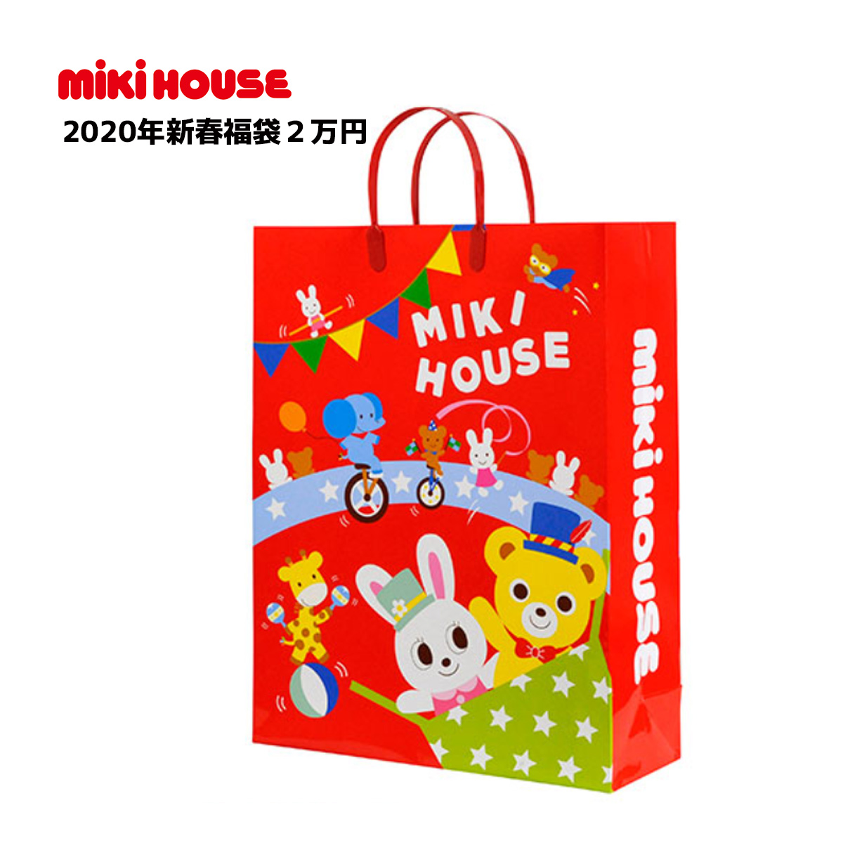 【クーポン除外品】【MIKIHOUSE ミキハウス】2020年新春福袋 2万円 (80cm-150cm)fuku-