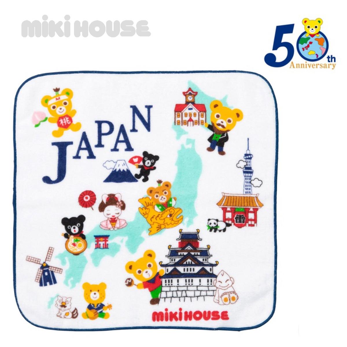 正午までの注文 入金で即日発送 土日祝除く 期間限定特別価格 50周年限定 メール便OK ミキハウス MIKIHOUSE JAPAN ミニタオル 新作入荷