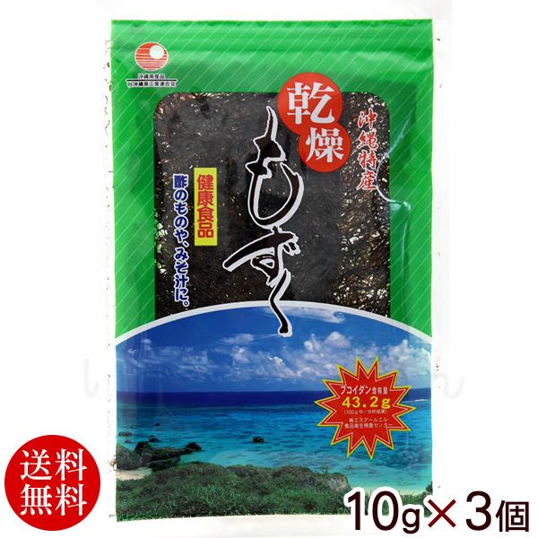 新作入荷 沖縄の海で育ったもずく ブランド品 乾燥もずく10g×3個 送料無料メール便